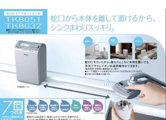 Máy lọc nước panasonic tk 8051