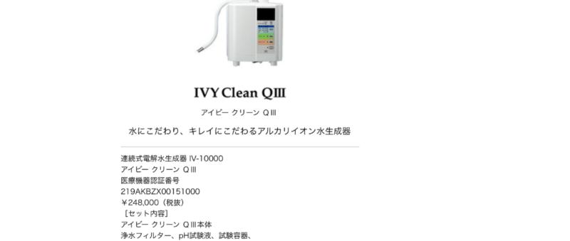 Máy lọc nước ion kiềm Ivy clean q3